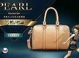 全职美工 PEARL旗舰店中山女包皮包首页海报装修设计