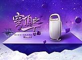 全职美工 海信旗舰店青岛空气净化器海报设计
