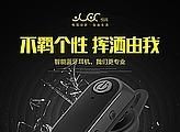 全职美工 悦耳L-520蓝牙耳机