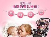 全職美工 嬰兒推車爆款詳情頁母嬰安全座椅