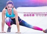 全职美工 奋踏运动户外旗舰店专业健身海报