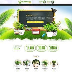 植物盆栽首页设计