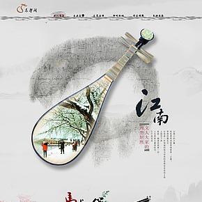 古典乐器中国风专题页电商促销活动