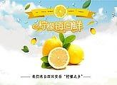 全职美工 柠聚园新鲜美味柠檬详情页
